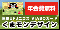 VIASOカード(くまモンデザイン)のポイント対象リンク