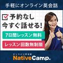 オンライン英会話「NativeCamp.」