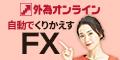 外為オンラインFX スプレッド1銭