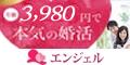エンジェル(恋愛・結婚情報サービス)
