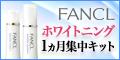 ファンケルオンライン 【ホワイトニング 美白1ヵ月実感セット】