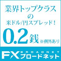 FXブロードネット FX取引