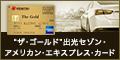 """""""ザ・ゴールド""""出光 セゾン・アメリカン・エキスプレス・カード"""