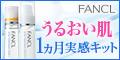 ファンケルオンライン 【無添加アクティブコンディショニング ベーシック】