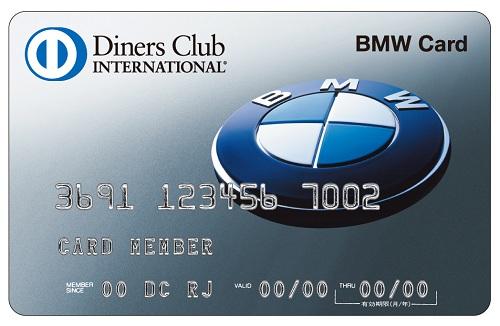 BMWダイナースカード/クレジットカード比較