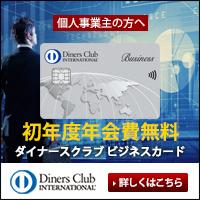 ダイナース法人カード