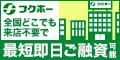 【消費者金融のフクホー】キャッシング申込