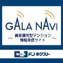 マンション投資・経営のFJネクスト「GALA・NAVI」のバナー