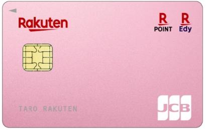 「楽天ピンクカード」の画像検索結果