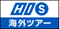 Ciao(チャオ・海外ツアー)東京発着/H.I.S.