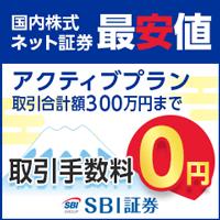 SBI証券では、新規口座開設+各種取引で最大100,000円の現金プレゼント!