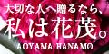 青山花茂本店のポイント対象リンク