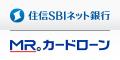 住信SBIネット銀行「ミスターカードローン(プレミアムコース)」 カード発行