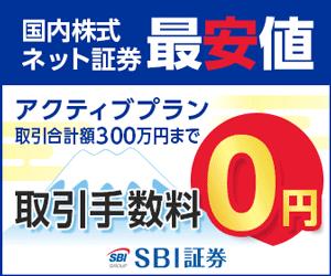 ザイ・オンラインおすすめのネット証券会社!SBI証券の公式サイトはこちら