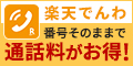 【楽天でんわ】無料登録