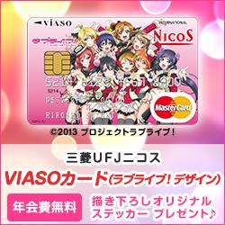 VIASOカード(ラブライブ!デザイン)のバナー