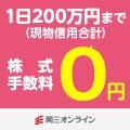 岡三オンライン証券の手数料は99円から