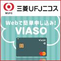 VIASOカードのバナー
