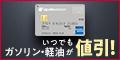 出光カード【まいどプラス】
