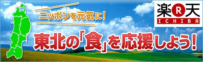 東北の「食」を応援しよう!  楽天市場発!ニッポンを元気にしよう!プロジェクト「まち楽」