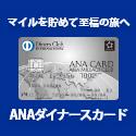 ANAダイナースカード/クレジットカード比較