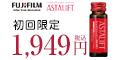 【単品購入】アスタリフト コラーゲンドリンク10000