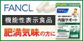 【ファンケル】内脂サポート