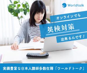 日本人講師によるオンライン英会話【ワールドトーク】