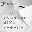 【オーダーシャツ】SOLVE公式通販