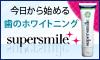 ヌーディモア ストアー【スーパースマイル】