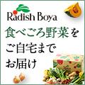 らでぃっしゅぼーや(定期宅配サービス)