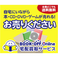 BOOKOFF Online(ブックオフオンライン)