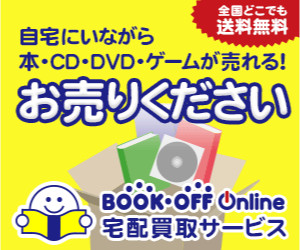 ブックオフオンライン【宅配買取】
