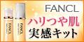 エンリッチ【ファンケル】
