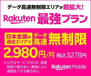 楽天モバイル【ウキウキ特価キャンペーン!】