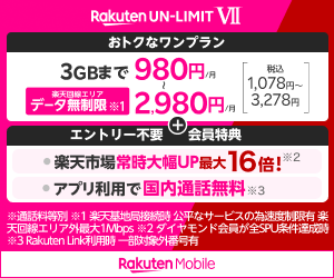 【楽天モバイル】楽天の格安SIMフリー携帯【今なら2,980円/月額 → 1年無料!!】