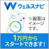 Wealth Navi(ウェルスナビ) ロボアドバイザー