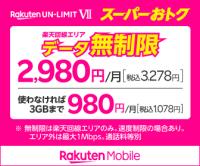 楽天の格安SIMフリー携帯【楽天モバイル】