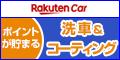 楽天カーサービス:洗車・コーティング