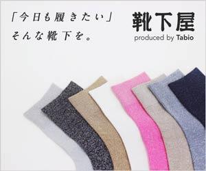 靴下専門オンラインストア 【Tabio(タビオ)】