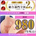 痩身エステティックサロン【オリエンタル・スタイル】