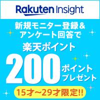 楽天インサイト(Rakuten Insight)