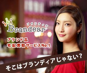 【ブランド買取】Brandear(ブランディア)