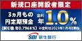 新生銀行【総合口座PowerFlex(パワーフレックス)】