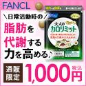 ファンケルオンライン【大人のカロリミット】