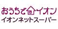 イオンネットスーパー【無料会員登録】