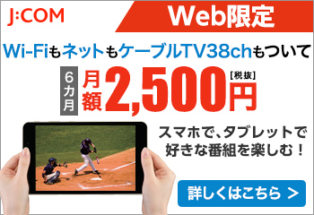 J:COM TV/J:COM NET/J:COM PHONE 加入