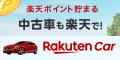 楽天Car直販店 中古車購入のポイント対象リンク