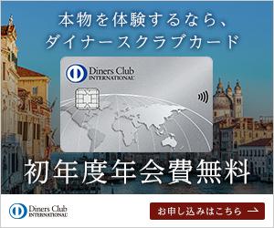 ダイナース入会キャンペーン