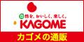 ★法人限定プロモーション★【カゴメの通信販売】カゴメ健康直送便